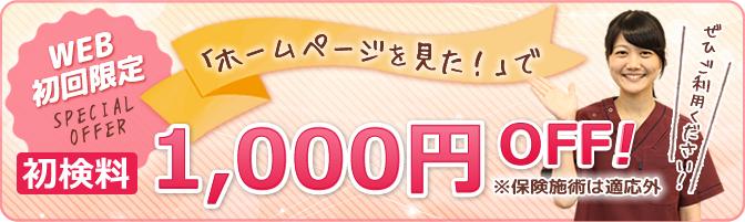 初診料1000円OFF